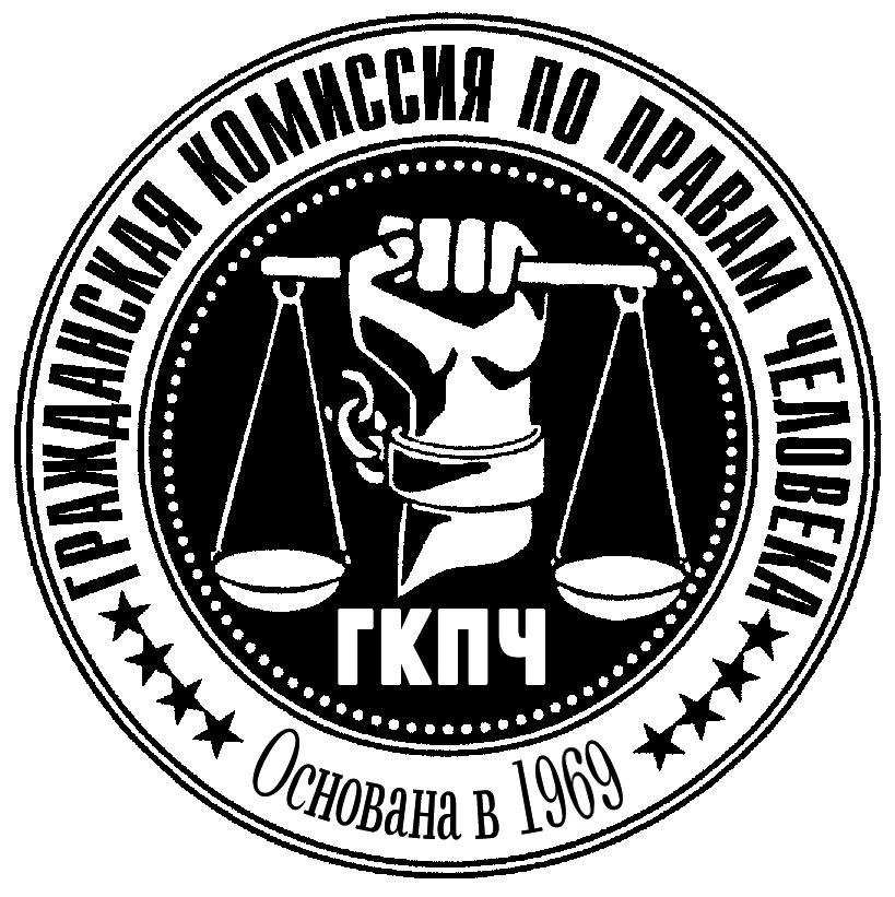 Petice občanské komise za lidská práva na Ukrajině